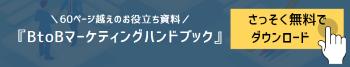 BtoBマーケ無料資料ダウンロード