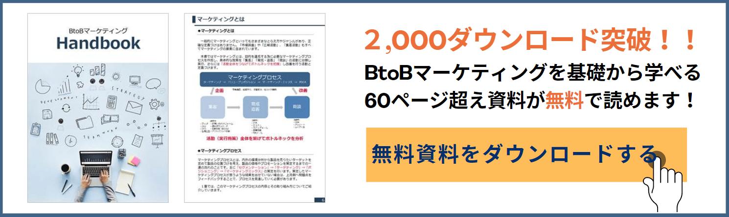 BtoBマーケティングハンドブックをダウンロード