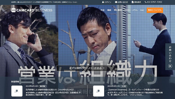 CAMCARD BUSINESS  WEBサイト TOPページ