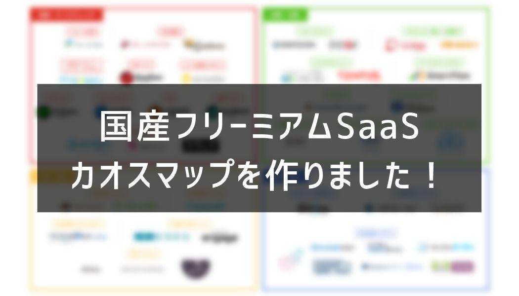 国産SaaSフリーミアム(PLG)のカオスマップを作成しました!