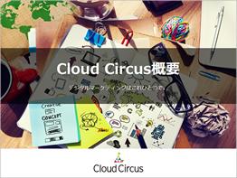 CloudCircus概要資料