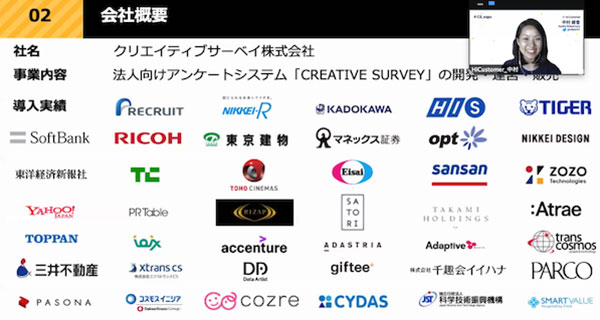 「CREATIVE SURVEY」とは?