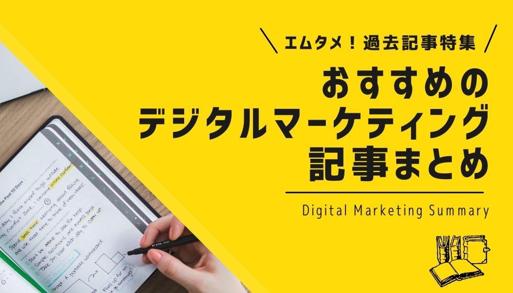 【BtoB企業向け】デジタルマーケティング施策のおすすめ記事をまとめました!