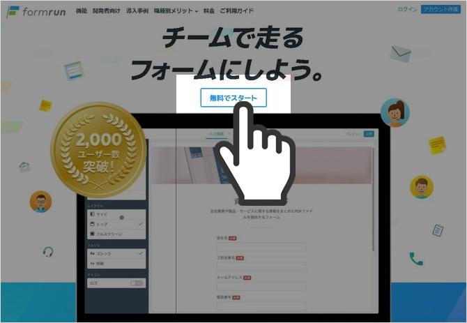 formrunのTOP画面
