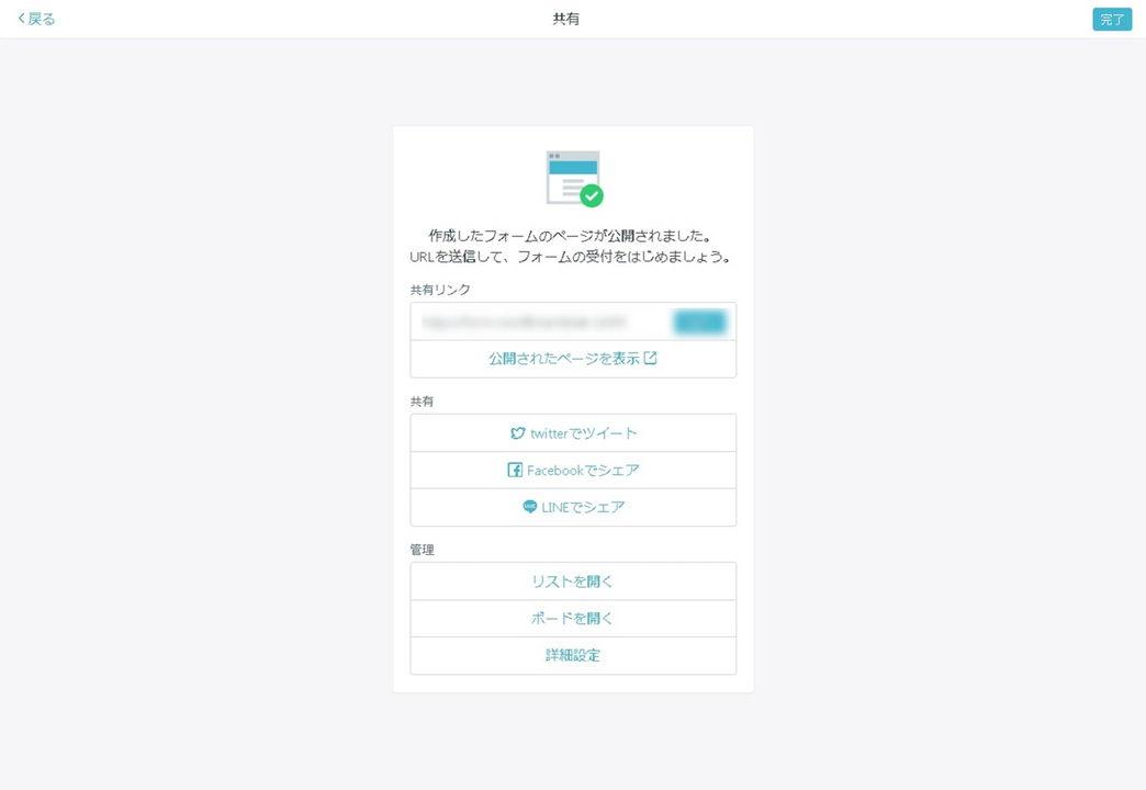 フォーム保存・フォーム発行