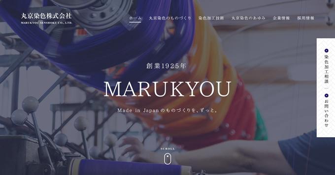 丸京染色株式会社