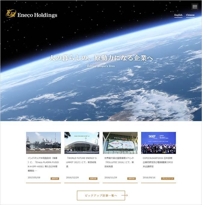 Eneco Holdings株式会社