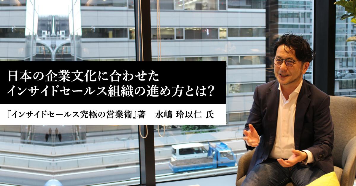日本の企業文化に合わせたインサイドセールス組織の進め方とは?
