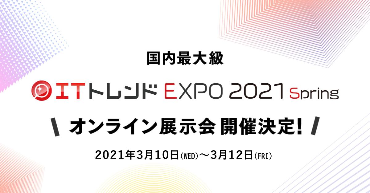 「ITトレンドEXPO 2021 Spring」レポート あなたの認識は誤解だらけ!?賢者たちとMAツールを知り尽くせ!