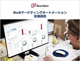 BtoBマーケティングオートメーション意識調査