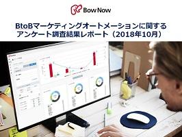 BtoBマーケティングオートメーションに関するアンケート調査結果レポート