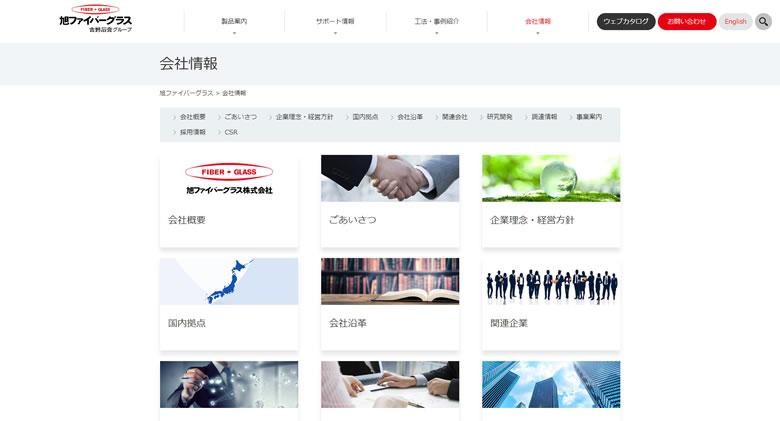 旭ファイバーグラス株式会社 会社情報