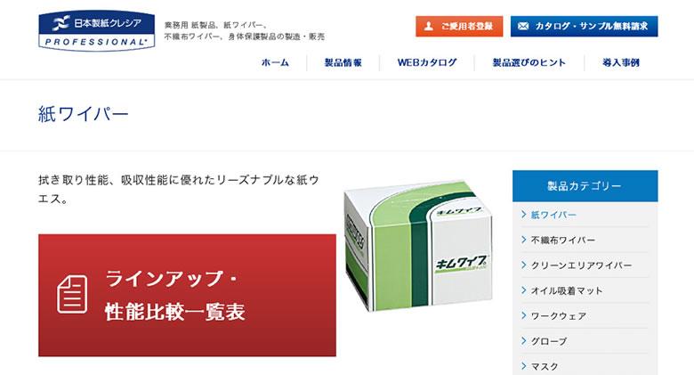 日本製紙クレシア株式会社 製品情報