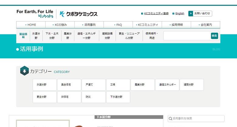 株式会社クボタケミックス 活用事例