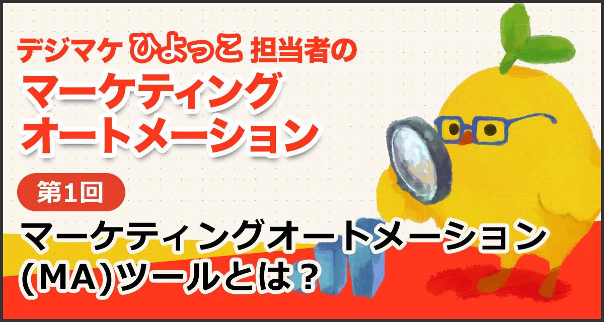第1回:マーケティングオートメーション(MA)ツールとは?/デジマケひよっこ担当者のマーケティングオートメ―ション