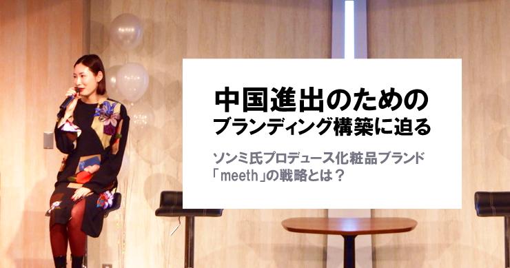 中国進出のためのブランディング構築に迫る!ソンミ氏プロデュース化粧品ブランド「meeth」の戦略とは?