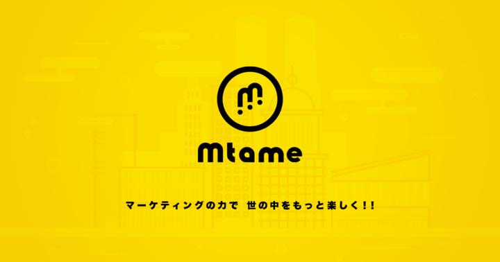 4月2日よりMtame事業開始、企業のデジタルマーケティングを支援するコンサルティング業務を展開