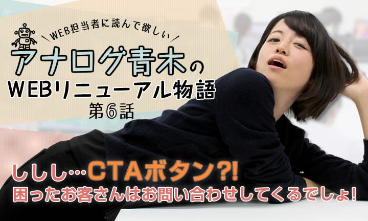 新米WEB担「ししし…CTAボタン?!困ったお客さんはお問い合わせしてくるでしょ!」【第6話】