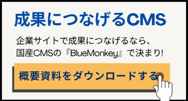 CMSBlueMonkey