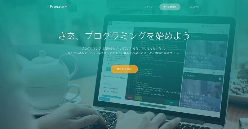 オンラインプログラミング学習サービス「Progate(プロゲート)」でHTML基礎を無料で学ぼう!