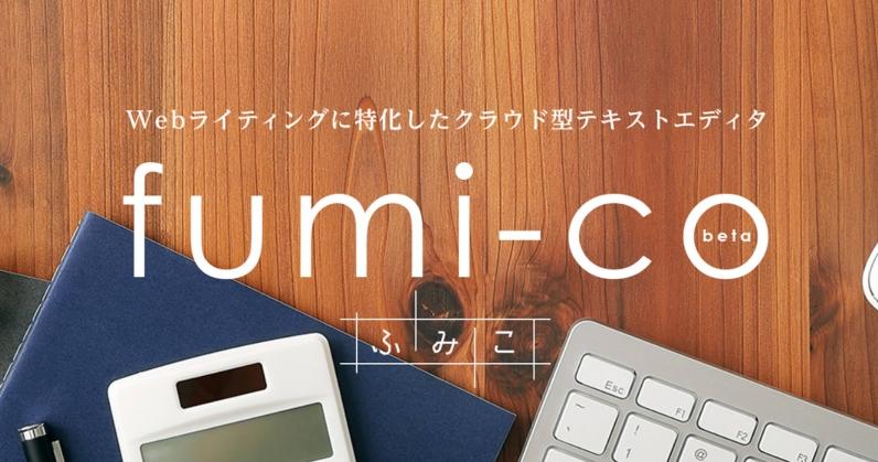 これで社内ライティングが捗る!テキストエディタ「fumi-co(ふみこ)」を使ってみた!