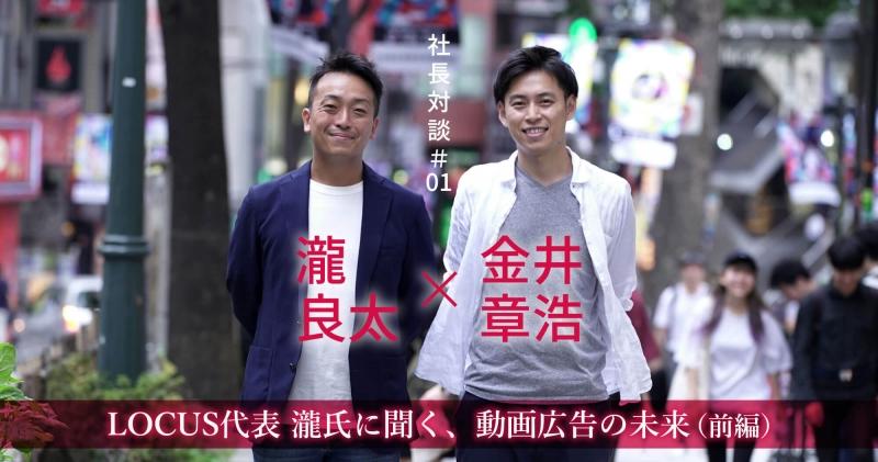 【社長対談】LOCUS代表 瀧氏に聞く、動画広告の未来(前編)