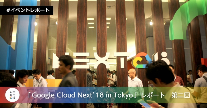 「Google Cloud Next'18 in Tokyo」レポート 第二回 展示ブース:Google People Analytics/Google Cloud Platform