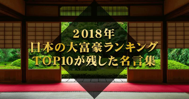 2018年 日本の大富豪ランキングTOP10が残した名言集