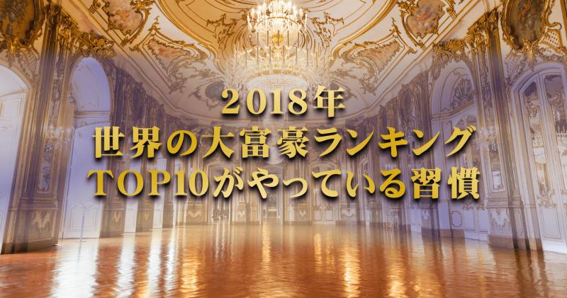 2018年 世界の大富豪ランキングTOP10がやっている習慣