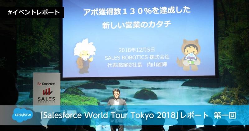 「Salesforce World Tour Tokyo 2018」レポート 第一回 セッション「アポ獲得数130%を実現した新しい営業のカタチ」