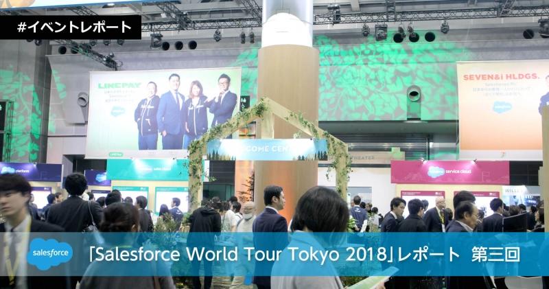 「Salesforce World Tour Tokyo 2018」レポート 第三回 セッション「製造業向け:デジタルによる顧客接点革命」