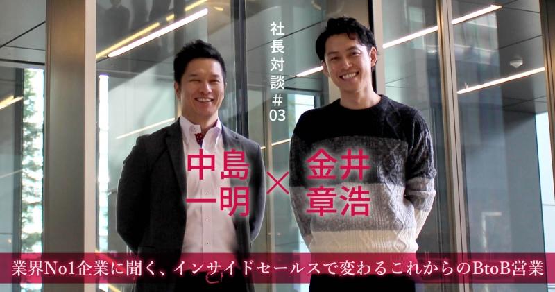 【社長対談】ベルフェイス代表 中島氏に聞く、インサイドセールスで変わるこれからのBtoB営業