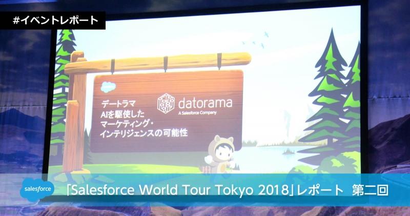 「Salesforce World Tour Tokyo 2018」レポート 第二回 セッション「Datorama Product Session - AIを駆使したマーケティング・インテリジェンスの可能性」