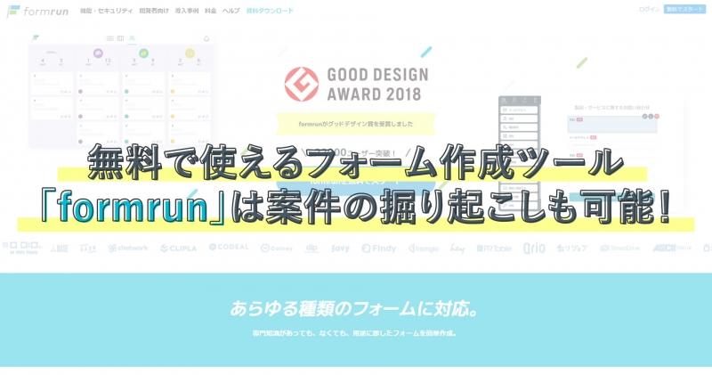 無料で使えるフォーム作成ツール「formrun」は案件の掘り起こしも可能!