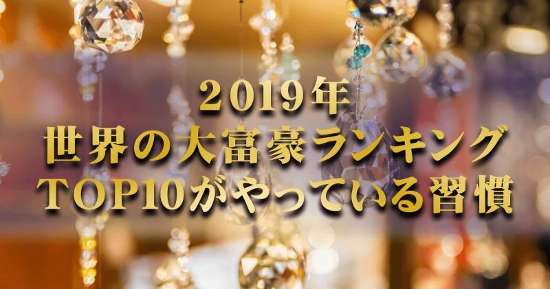 2019年 世界の大富豪ランキングTOP10がやっている習慣