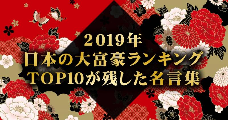 2019年 日本の大富豪ランキングTOP10が残した名言集