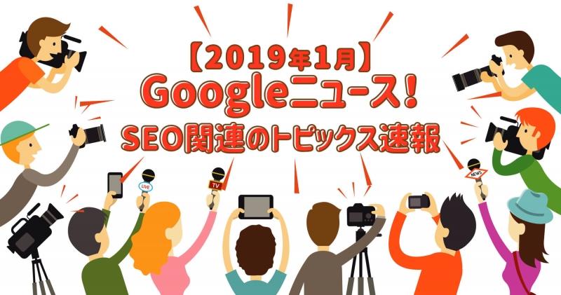 Google Marketing Live 2018で発表された新機能と、その先に見えるGoogleの考えるデジタルマーケティングとは