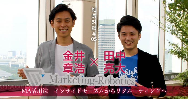 【社長対談】マーケロボ代表 田中氏に聞く、MA導入がうまくいく企業とそうでない企業の差とは?