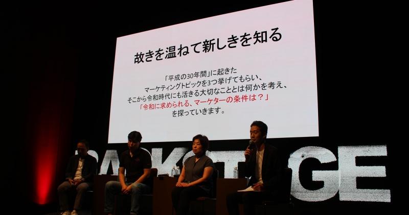 【#backstage19 レポ⑥】コミュニティ×イベント視線でつくる未来 ~イベントの未来をつくる105人活動報告~
