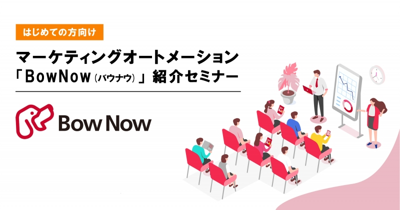【8月28日(金)】マーケティングオートメーション「BowNow(バウナウ)」ご紹介セミナー