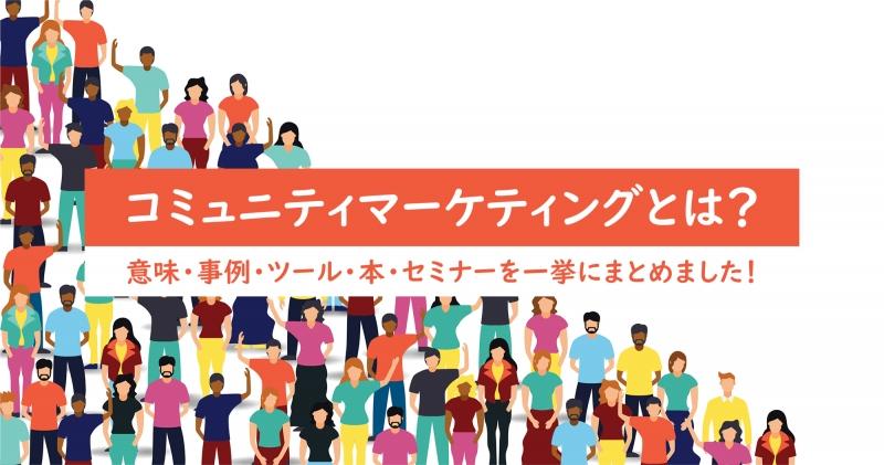 コミュニティマーケティングとは?意味・事例・ツール・本・セミナーを一挙にまとめました!