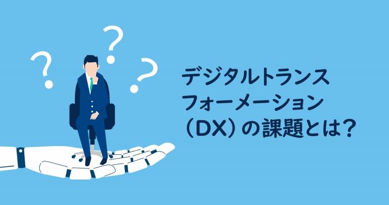 デジタルトランスフォーメーション(DX)の課題とは?