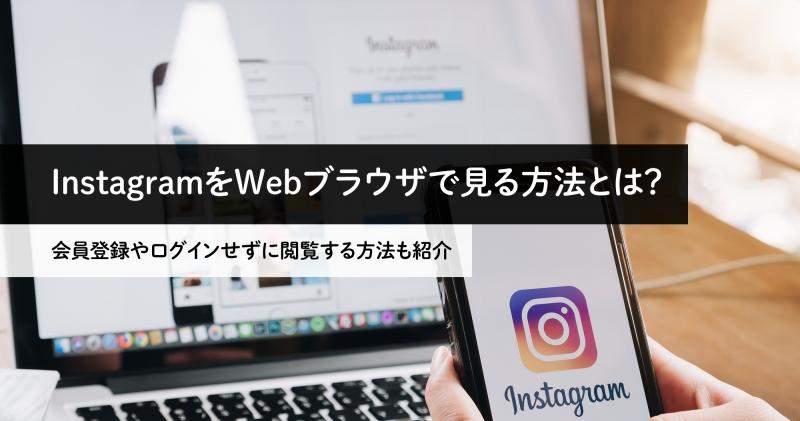 InstagramをWebブラウザで見る方法とは?会員登録やログインせずに閲覧する方法も紹介