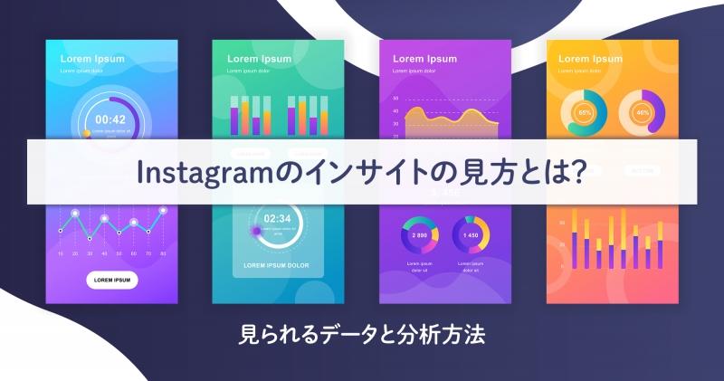 【2021年版】Instagram/インスタグラムのインサイトの見方とは?見られるデータと分析方法