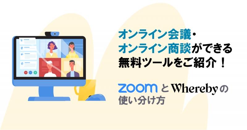オンライン会議(Web会議)・オンライン商談ができる無料ツールをご紹介!「Zoom(ズーム)」と「Whereby(ウェアバイ)」の使い分け方