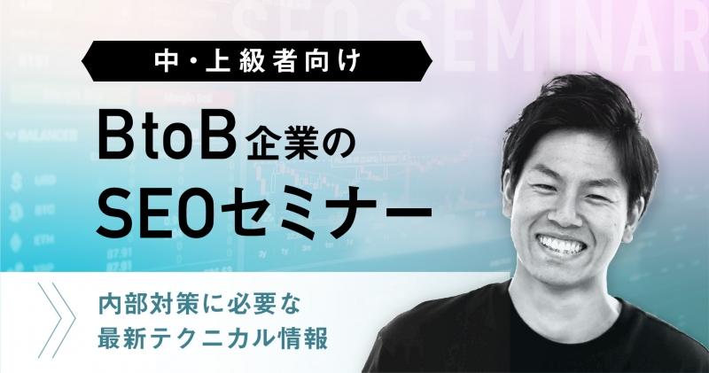 【12月17日(木)】[中・上級者向け]BtoB企業のSEOセミナー ~内部対策に必要な最新テクニカル情報~