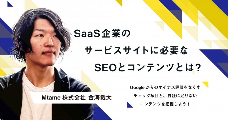 【6月25日(木)】SaaS企業のサービスサイトに必要なSEOとコンテンツとは? ~Googleからのマイナス評価をなくすチェック項目と、自社に足りないコンテンツを把握しよう!~
