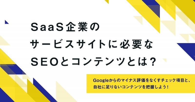 【10月13日(火)】SaaS企業のサービスサイトに必要なSEOとコンテンツとは? ~Googleからのマイナス評価をなくすチェック項目と、自社に足りないコンテンツを把握しよう!~