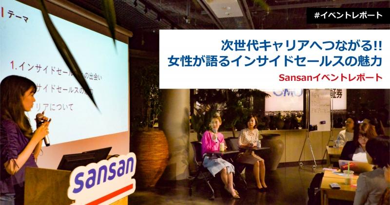 Sansanイベントレポート「次世代キャリアへつながる!!女性が語るインサイドセールスの魅力」