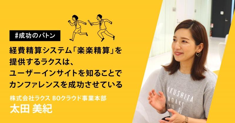 """人工知能(A.I)を駆使したWebマーケティングの最新実用例を公開! Rakuten Marketing JP「""""Empowers Marketers"""" Vol.2 」レポート記事 第一回"""